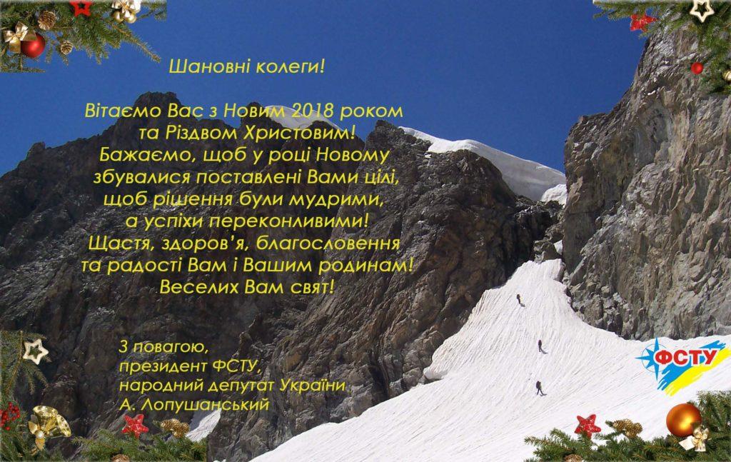 Поздравление ФСТУ_2вариант