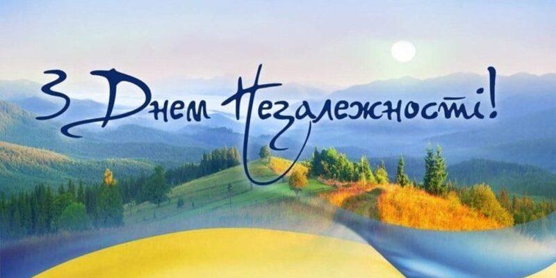 _Den_Nezalezhnosti_Ukrayini__pidbirka_kartinok_iz_privitannyami_1_2020_08_24_08_14_55
