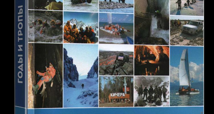 Рекламное фото альманаха