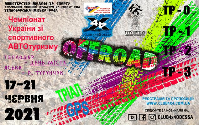 Чемпионат Украины_2021_афиша_
